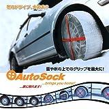 AUTOSOCK オートソック ハイパフォーマンス HP-600(1セット2枚入)非金属チェーン☆タイヤ滑り止め☆取り外しカンタン!