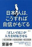 PR142 日本人は、こうすれば自信がもてる