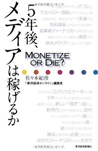 5年後、メディアは稼げるか――Monetize or Die?