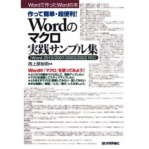作って簡単・超便利! Wordのマクロ実践サンプル集