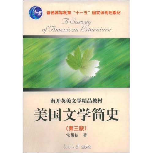《美国文学简史(第3版)