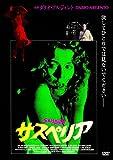 サスペリア(〇〇までにこれは観ろ! ) [DVD]