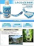 ◆緊急災害対策◆ ■メーカー直送商品■美容に健康に!カラダが喜ぶ!『しみこむ元気 水素水』48本入り
