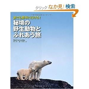 マーク・カーワディン「誰でも簡単に行ける!秘境の野生動物とふれあう旅」