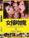 普通の女の子が女接吻魔に成長するまでの記録2(MNSK-004) [DVD][アダルト]