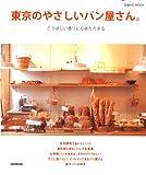 東京のやさしいパン屋さん。 (SEIBIDO MOOK) (SEIBIDO MOOK)
