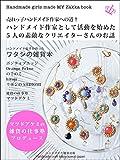 ハンドメイド作家として活動を始めた5人のすてきなクリエイターさんのお話: ハンドメイド女子が作ったワタシの雑貨本 売れっ子ハンドメイド作家への道 (handmade craft tokyo kawaii  japan)