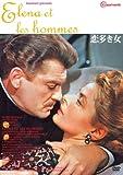 恋多き女 [DVD]