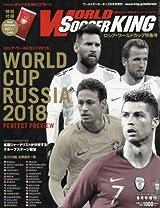 ロシア・ワールドカップ