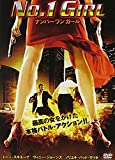 ナンバー・ワン・ガール [DVD]