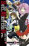 デュエル・マスターズ レボリューション 3 (少年サンデーコミックス)