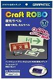 グラフテック 夜光ラベル(用紙2枚) CR09009