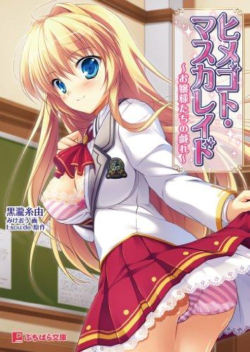ヒメゴト・マスカレイド ~お嬢様たちの戯れ~ (ぷちぱら文庫 98)