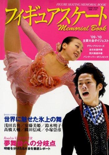 フィギュアスケートmemorial book (COSMIC MOOK)