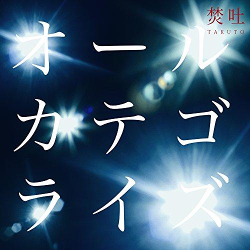 オールカテゴライズ(初回限定盤)CD+DVD