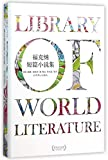 Library of World Literature  Faulkner's Short Stories (Chinese Edition)