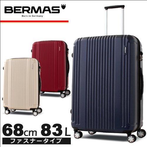 (バーマス)BERMAS スーツケース 60264 68cm プレステージ2 ワイン