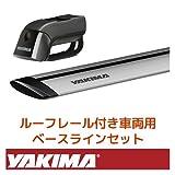 【正規輸入代理店】 YAKIMA ヤキマ ルーフレール付き車両に適合 ベースラックセット (ティンバーライン・ジェットストリームバー)
