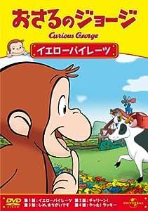 Amazon Com Animation Curious George Curious George