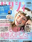 ゼクシィ首都圏版 2012年 09月号 [雑誌]
