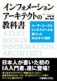 インフォメーションアーキテクトの教科書―ユーザーニーズとビジネスゴールを基にしたWebサイト設計