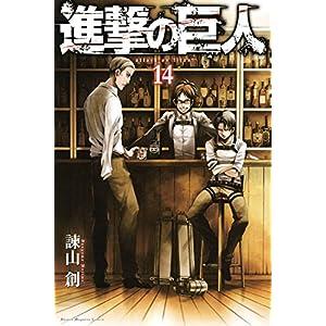進撃の巨人 第14巻