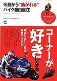 """今日から""""曲がれる""""バイク自由自在 (趣味の教科書) (趣味の教科書)"""