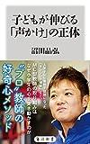 子どもが伸びる「声かけ」の正体 (角川新書)
