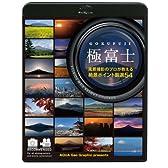 極富士 ~風景撮影のプロが教える絶景ポイント厳選54~ [Blu-ray]