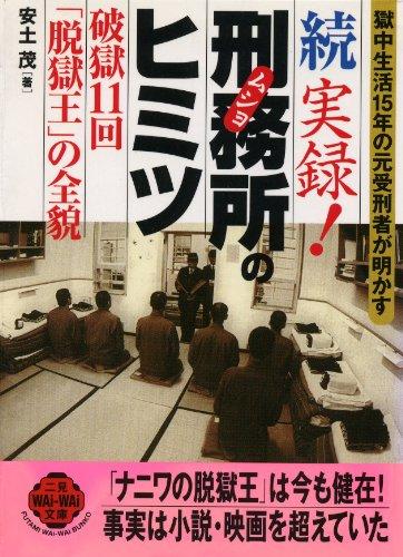 続 実録!刑務所のヒミツ (二見文庫―二見WAi WAi文庫)