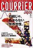 COURRiER Japon (クーリエ ジャポン) 2008年03月号