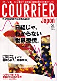 COURRiER Japon (クーリエ ジャポン) 2008年 03月号 [雑誌]