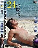 24の騎士 [DVD]