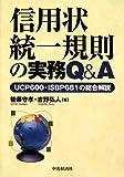 信用状統一規則の実務Q―UCP600・ISBP681の総合解説