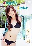 夏川純 DVD 「Angelic Smile」