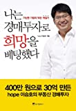 img - for I hope the auction as an investment betting (Korean edition) book / textbook / text book