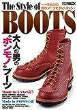 ダナー DANNER The Style of BOOTS (ホビージャパンMOOK 418)