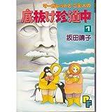 マーガレットとご主人の底抜け珍道中 / 坂田 靖子 のシリーズ情報を見る