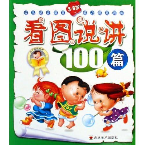 看图说讲100篇(3-6岁)/幼儿综合语言能力提高训练