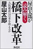 屋山太郎が読み解く橋下改革―大阪維新は日本を救えるか