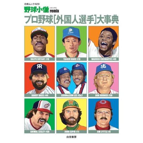 野球小僧remix プロ野球[外国人選手]大事典 (白夜ムック)