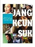 """「""""世界のプリンス""""へ!チャン・グンソク~24歳の素顔~」完全版[DVD]"""