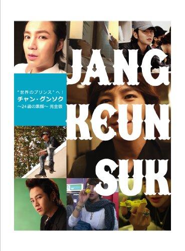 """「""""世界のプリンス""""へ!チャン・グンソク~24歳の素顔~」完全版 [DVD]"""