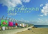 基地で平和はつくれない―石川文洋の見た辺野古