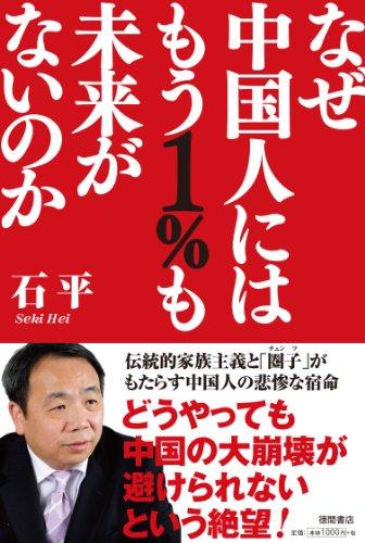 なぜ中国人にはもう1%も未来がないのか (一般書)