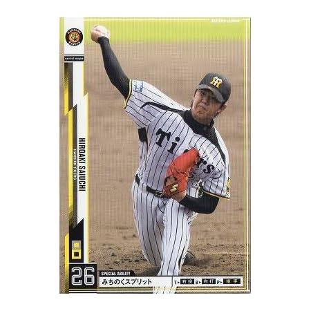 オーナーズリーグ 2013 01 13弾/阪神タイガース/63/NW/歳内 宏明