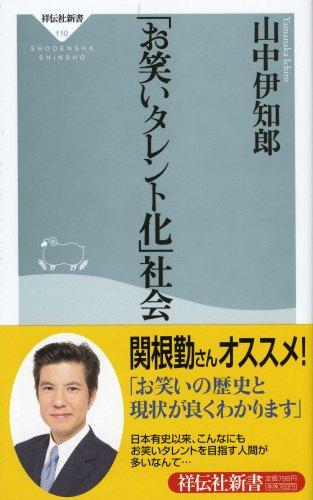 「お笑いタレント化」社会 (祥伝社新書110) (祥伝社新書 110)山中 伊知郎