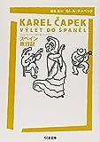 スペイン旅行記―カレル・チャペック旅行記コレクション (ちくま文庫)