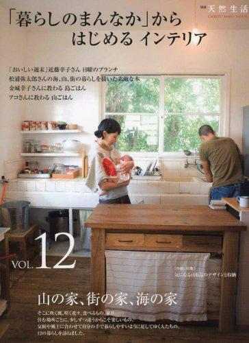 「暮らしのまんなか」からはじめるインテリア (VOL.12) (別冊天然生活―CHIKYU-MARU MOOK)