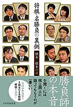 将棋・名勝負の裏側 ―棋士×棋士対談―